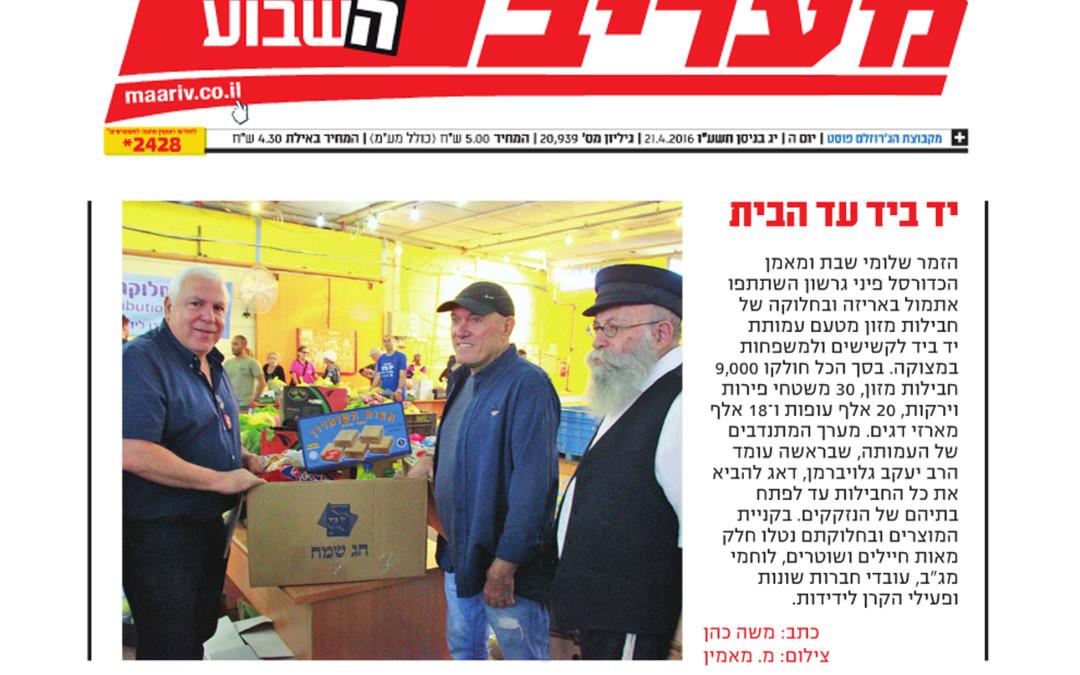 Maariv:YadBeyad give food to home